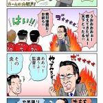 浦和レッズ ACL決勝!