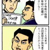 佐々木朗希 沢村賞宣言!
