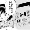 観戦ルポ漫画:2019年9月29日(日) J1 第27節 清水エスパルス vs 湘南ベルマーレ BMWスタジアム