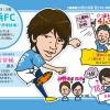 【2020年J1リーグ開幕!】横浜FC