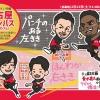 【2020年J1リーグ開幕!】名古屋グランパス