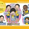 【2020年J1リーグ開幕!】ベガルタ仙台