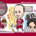 【2020年J1リーグ開幕!】ヴィッセル神戸