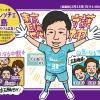 【2020年J1リーグ開幕!】サンフレッチェ広島