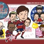 【2020年J1リーグ開幕!】鹿島アントラーズ