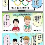 オリンピック 一年延期・・・