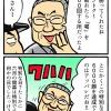 巨人・チーム通算6000勝達成!