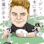 ボーデン・バレット日本に!