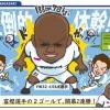 【2020年J2リーグ第3節】アビスパ福岡vsV・ファーレン長崎