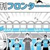 """ほぼ週刊フロンターレ🐬 第1話 """"再開"""""""