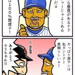 野手、緊急登板