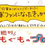 週刊もぐものプロ野球\2号/