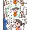 WeLove愛媛FC『試合翌日の幼稚園にて』