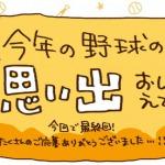 週刊もぐものプロ野球\4号/ 最終回スペシャル
