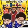 【日本代表】コパアメリカ第1戦vsチリ